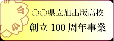 創立100周年記念事業